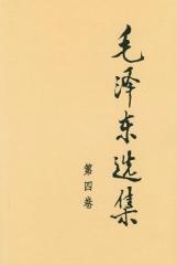 毛泽东选集(第四卷.精)