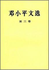 邓小平文选(第三卷.精)