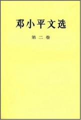 邓小平文选(第二卷.精〕