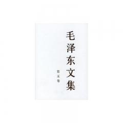 毛泽东文集(第五卷.精)