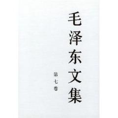 毛泽东文集(第七卷.精)