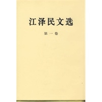 江泽民文选(第一卷.精)