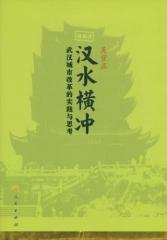 汉水横冲-武汉城市改革的实践与思考(精)