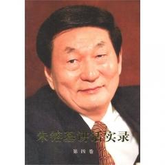 朱镕基讲话实录:第四卷