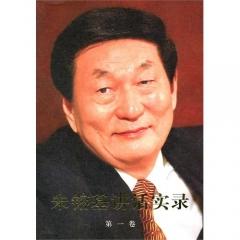 朱镕基讲话实录:第一卷