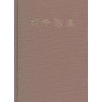 列宁选集(4卷)精