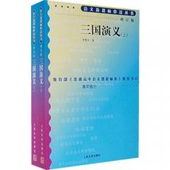 三国演义(上下)/语文新课标必读丛书:增订版
