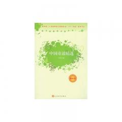 中国童谣精选(最新版)