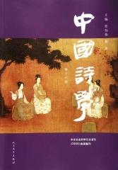 中国诗学 第十六辑