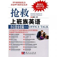 抢救上班族英语办公室会话篇(第二版)(含光盘)