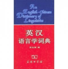 英汉语言学词典