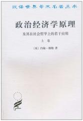 政治经济学原理(上卷)