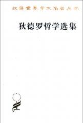 狄德罗哲学选集/汉译世界学术名著丛书