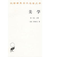 美学〔第三卷上册〕