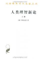 人类理智新论(全二册)