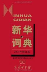 新华词典(2001年修订版)(精)