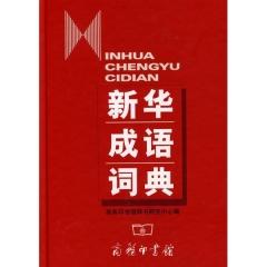 新华成语词典(精)