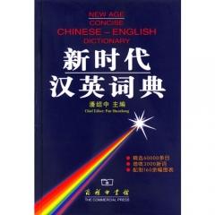 新时代汉英词典/精