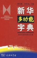 新华多功能字典(精)