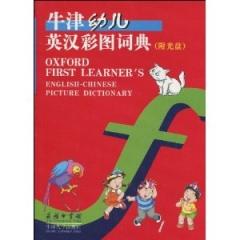 牛津幼儿英汉彩图词典(附光盘)
