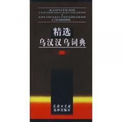 精选乌汉汉乌词典(软精)