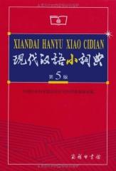 现代汉语小词典(第5版 软精)