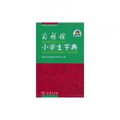 商务馆小学生字典(软精)