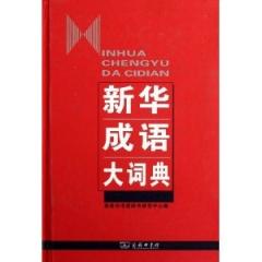 新华成语大词典(精)