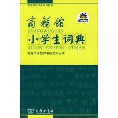 商务馆小学生词典(软精)