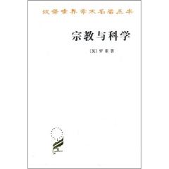 宗教与科学—汉译世界学术名著丛书