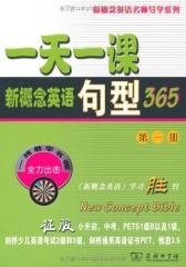 一天一课新概念英语句型365(第一册)