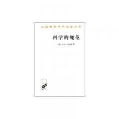 科学的规范/汉译世界学术名著丛书