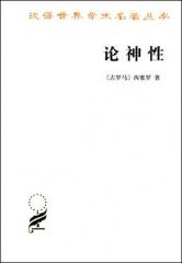 论神性/汉译世界学术名著丛书