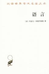 语言/汉译世界学术名著丛书