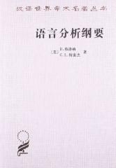 语言分析纲要/汉译世界学术名著丛书·13辑