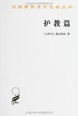 护教篇:汉译世界学术名著丛书