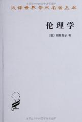 伦理学:汉译世界学术名著丛书