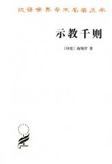 示教千则/汉译世界学术名著丛书