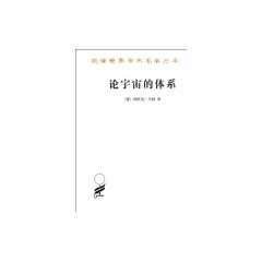 论宇宙的体系:汉译世界学术名著丛书
