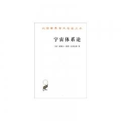 宇宙体系论-汉译世界学术名著丛书