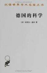 德国的科学:汉译世界学术名著丛书-本书编写者