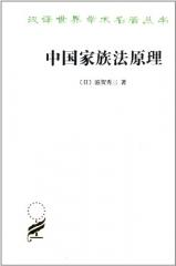 新华图书  支持正版 汉译世界学术名著丛书:中国家族法原理