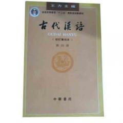 古代汉语(第四册.校订重排本)