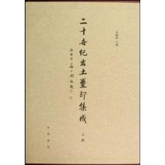 二十世纪出土璽印集成(全三冊)精