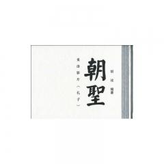 朝圣:史诗影片<孔子>(精)