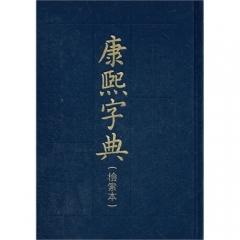 康熙字典(检索本)精