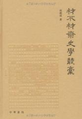 材不材斋史学丛稿(精)