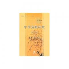中国诗歌研究.第7辑
