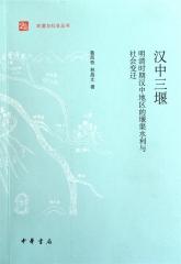 汉中三堰:明清时期汉中地区的堰渠水利与社会变迁