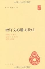 中华国学文库--增订文心雕龙校注(精)
